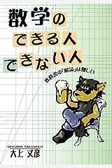 数学のできる人できない人―教科書の「解読」は難しい 単行本