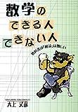 数学のできる人できない人―教科書の「解読」は難しい