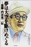 夢は大空を駆けめぐる—恩師・円谷英二伝