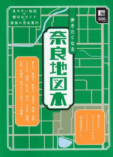 奈良地図本—歩きたくなる (エルマガmook)
