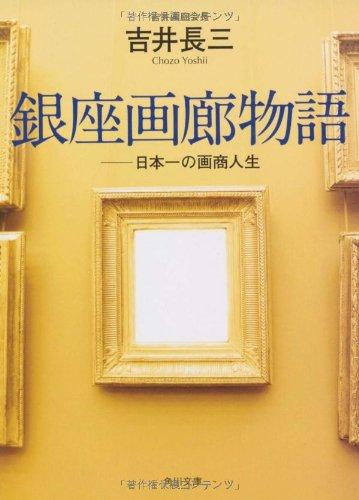 銀座画廊物語  日本一の画商人生 (角川文庫)の詳細を見る