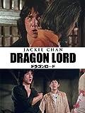 ドラゴンロード(字幕版)