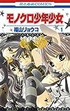 モノクロ少年少女 1 (花とゆめコミックス)