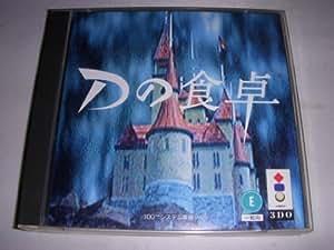 Dの食卓  【3DO】