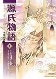 源氏物語 千年の謎(1)<源氏物語 千年の謎> (あすかコミックスDX)