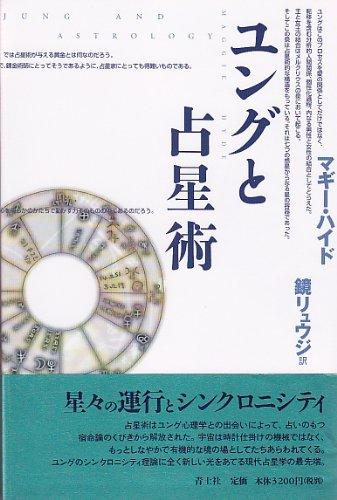 ユングと占星術の詳細を見る