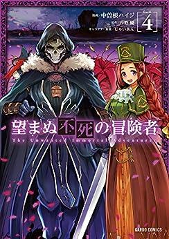 [中曽根ハイジ, 丘野優, じゃいあん]の望まぬ不死の冒険者 4 (ガルドコミックス)