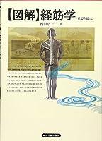 図解 経筋学―基礎と臨床