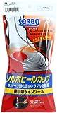 [ソルボ]? ソルボヒールカップ 8ZA608M ブラック M(24.5~26.5cm)