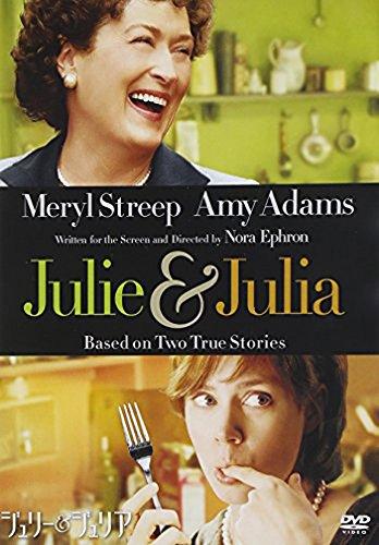ジュリー&ジュリア [DVD]...