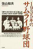 KADOKAWA/角川書店 佐山 和夫 1935年のサムライ野球団  「裏ワールド・シリーズ」に挑んだニッポニーズ・オールスターズの謎の画像