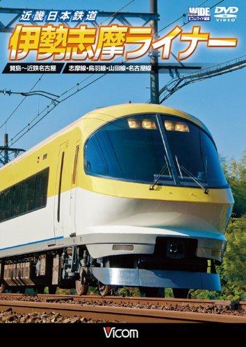 近畿日本鉄道 伊勢志摩ライナー 賢島~近鉄名古屋 [DVD]