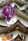 日本の城の謎〈上 築城編〉―日本史の旅 (ノン・ポシェット)