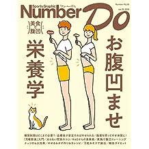 Number Do(ナンバー・ドゥ)お腹凹ませ栄養学 美食で腹凹(Sports Graphic Number PLUS(スポーツ・グラフィック ナンバー プラス)) Sports Graphic Number Do (文春e-book)