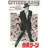 Citizen KaneポスターJapanese 27x 40Orson Wellesジョゼフ・コットンEverett Sloane Unframed 262433