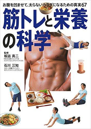 筋トレと栄養の科学 (お腹を凹ませて、太らない体になるための真