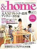 &home vol.22 (双葉社スーパームック) 画像