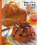 手作りパンのおいしい生活―四季を楽しむ59レシピ (旭屋出版MOOK)