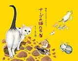 カレンダーナーゴの猫たち 2010 ([カレンダー])