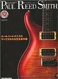 ポールスミス ポール・リード・スミス −ギター・マガジン(DVD付き)