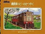 機関車トビーのかつやく (ミニ新装版 汽車のえほん)