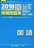 大学入試センター試験実戦問題集国語 2018 (大学入試完全対策シリーズ)