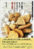 ポリ袋でもっとかんたん!おいしい焼き菓子 オイルで作る・バターで作る59レシピ