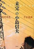 未完の小島信夫 (水声文庫)
