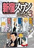 新宿スワン 超合本版(3) (ヤングマガジンコミックス)