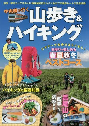 中央線で行く山歩き&ハイキング (COSMIC MOOK)
