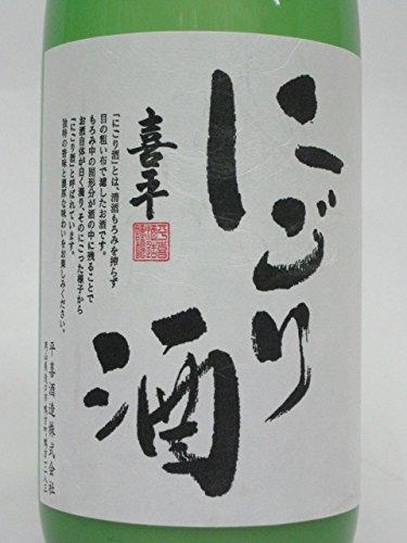 『喜平 にごり酒 小瓶 720ml』の1枚目の画像