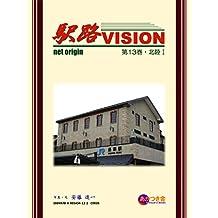 駅路VISION 第13巻・北陸Ⅰ 2010初版
