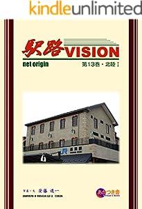 駅路VISION 13巻 表紙画像