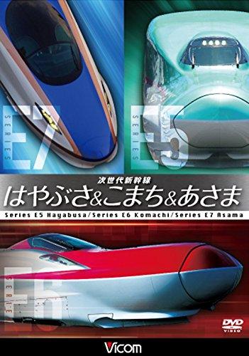次世代新幹線 はやぶさ&こまち&あさま [DVD]