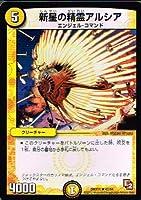 【 デュエルマスターズ 】[新星の精霊アルシア] コモン dmx11-042《大決戦 オールスター12》 シングル カード
