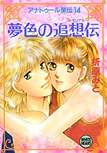 アナトゥール星伝(14) 夢色の追想伝 (講談社X文庫ホワイトハート)