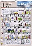 高橋 2021年 カレンダー 壁掛け 歳時記 A3 E551 ([カレンダー])