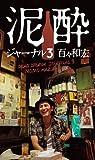 泥酔ジャーナル3 (MO'SOME TONEBENDER モーサム・トーンベンダー )<ショップ限定>