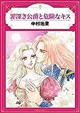 罪深き公爵と危険なキス (エメラルドコミックス/ハーモニィコミックス)