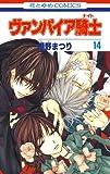 ヴァンパイア騎士(ナイト) 14 (花とゆめコミックス)