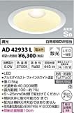 KOIZUMI(コイズミ照明) 【工事必要】 LEDダウンライト 【白熱球60W相当】埋込穴φ150 調光タイプ※調光器別売※ 電球色:AD42933L
