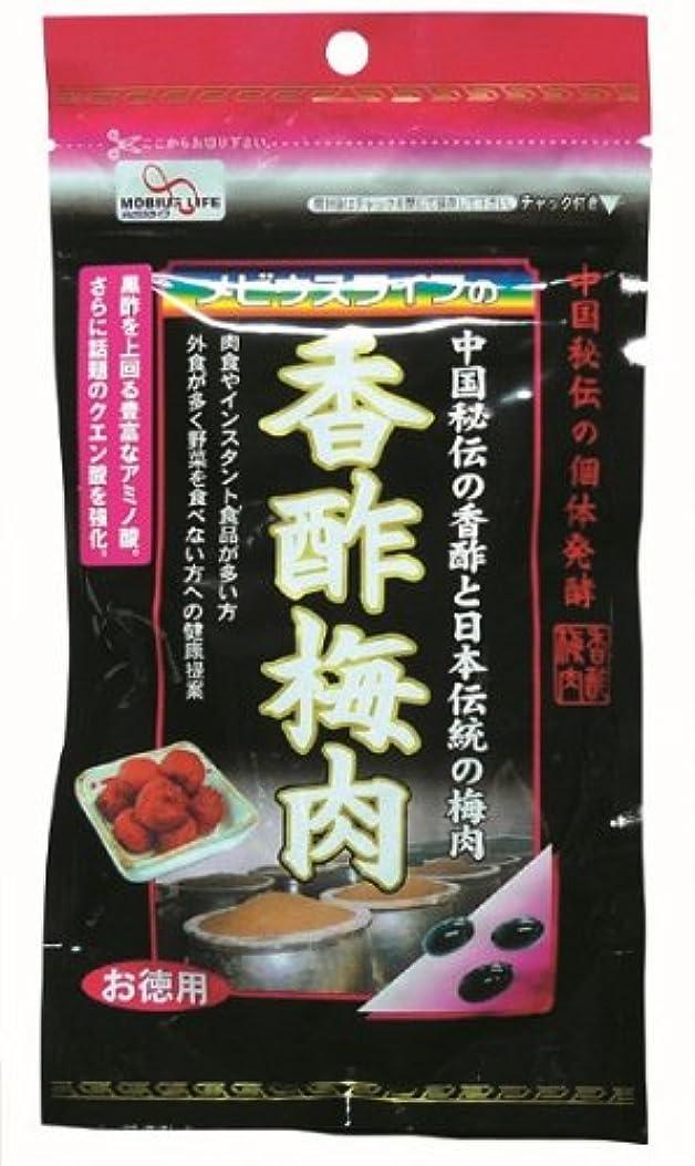 豊富精査淡いメビウスライフの香酢梅肉 150粒入
