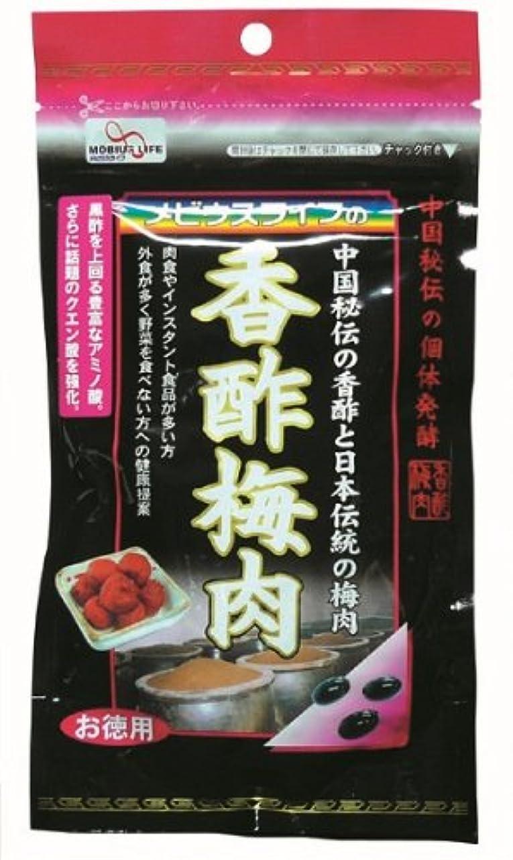 マキシムセンサー土器メビウスライフの香酢梅肉 150粒入