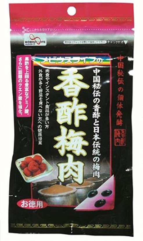 トライアスリート特徴づける香りメビウスライフの香酢梅肉 150粒入