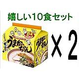 うまかっちゃん(10食セット) 【10食セット】うまかっちゃんオリジナル 九州の味ラーメン 調味オイル付き 5食パック…