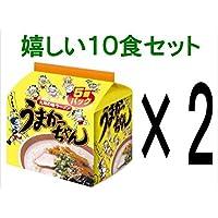 【10食セット】うまかっちゃんオリジナル 九州の味ラーメン 調味オイル付き 5食パック×2 計10食お買い得セット