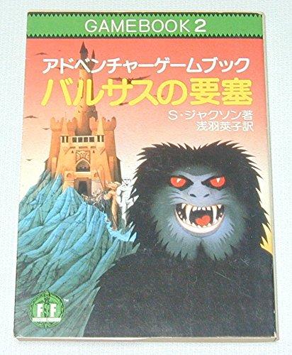 バルサスの要塞-アドベンチャーゲームブック (2)