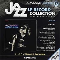 ジャズLPレコードコレクション 57号 (オン・ジス・ナイト アーチー・シェップ) [分冊百科] (LPレコード付) (ジャズ・LPレコード・コレクション)