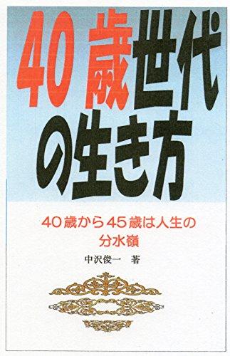 40歳世代の生き方: 40歳から45歳は人生の分水嶺