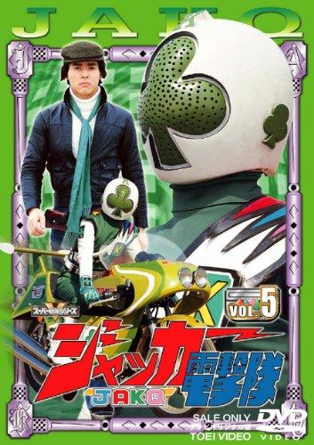 ジャッカー電撃隊 VOL.5 [DVD]